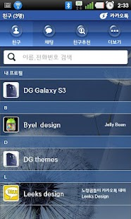 Galaxy S3 kakao talk theme.- screenshot thumbnail
