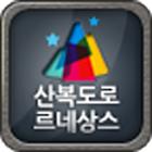 부산 U-산복도로 르네상스 icon