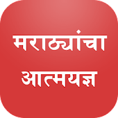Marathyancha Atmayadnya