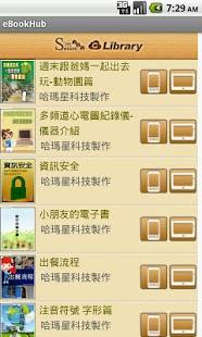 玩免費書籍APP|下載eBookHub app不用錢|硬是要APP
