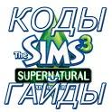 Секреты Sims3 Сверхестественно icon