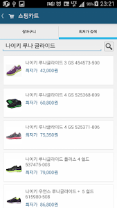 Shopping Cart screenshot 5