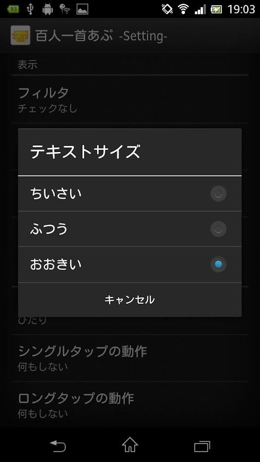 百人一首あぷ - screenshot