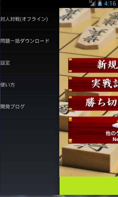 将棋アプリ 将皇 - screenshot