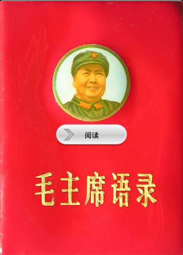 毛主席語錄 全文