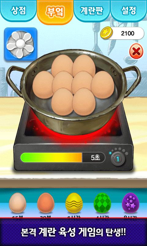 삶은 계란 (육성, 재배 게임)- screenshot