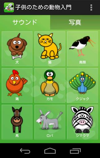子供のための動物入門
