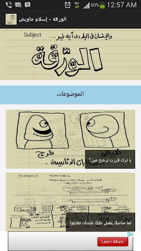 الورقة - اسلام جاويش