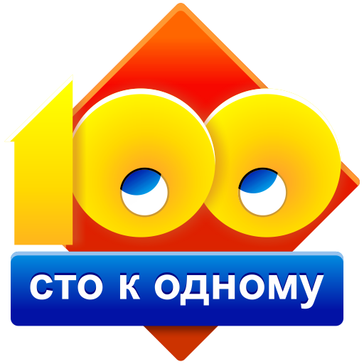 Сто к одному (100 к 1)