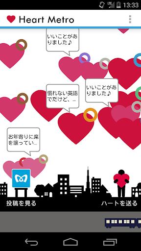 Heart Metro