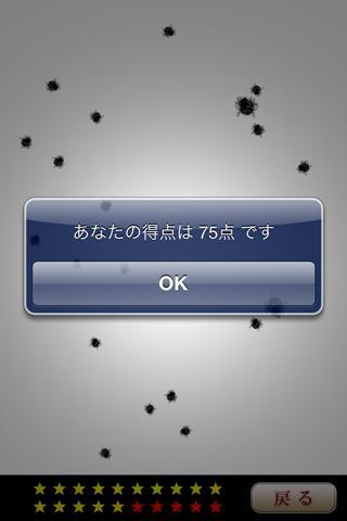 小バエ退治機- screenshot
