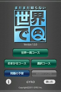 世界でQ 休閒 App-愛順發玩APP