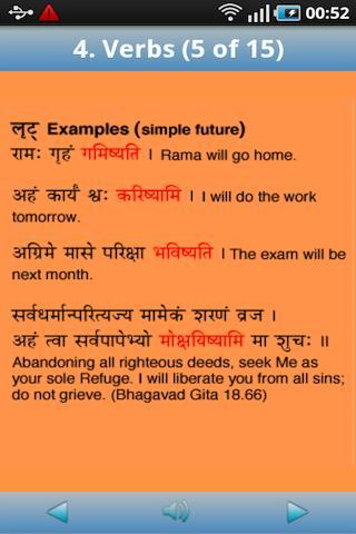 Sanskrit Primer- screenshot