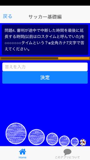 玩娛樂App 2015サッカークイズ免費 APP試玩