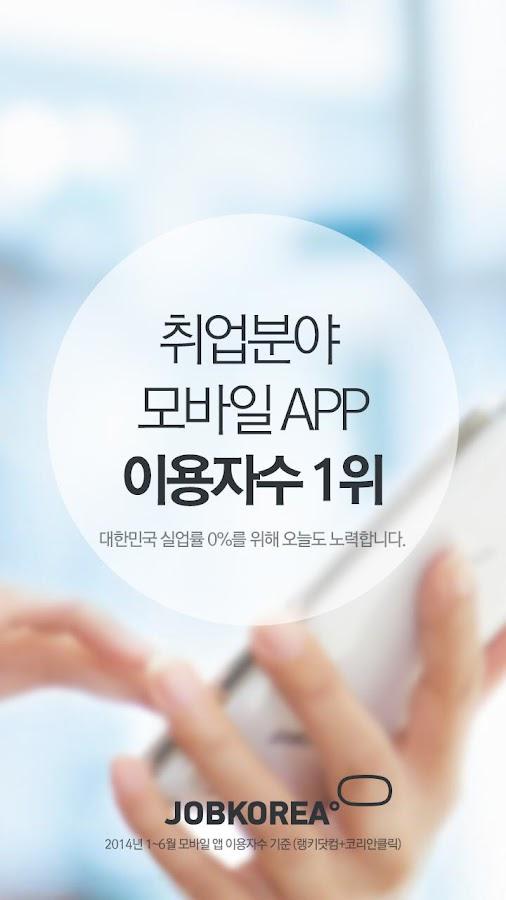 취업은 잡코리아 앱! -공채,면접,입사지원까지! - screenshot