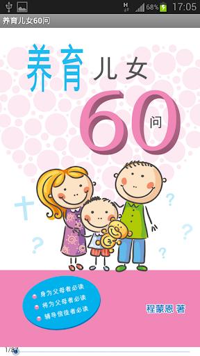 养育儿女60问 试阅版 简