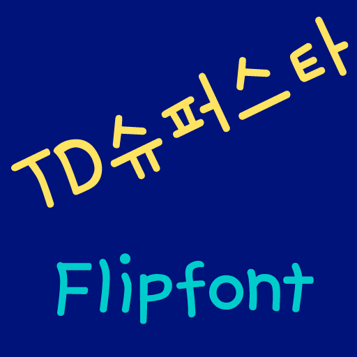 TDSuperStar Korean FlipFont 個人化 App LOGO-APP試玩