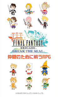 FINAL FANTASY BRIGADE- screenshot thumbnail