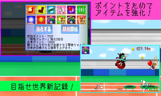 雛ちゃんケツキャノン - screenshot
