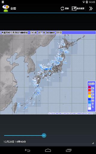 WeatherNow (JP weather app) 2.3.5 Windows u7528 9