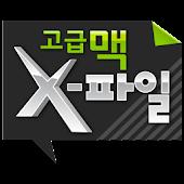 고급맥 X-파일