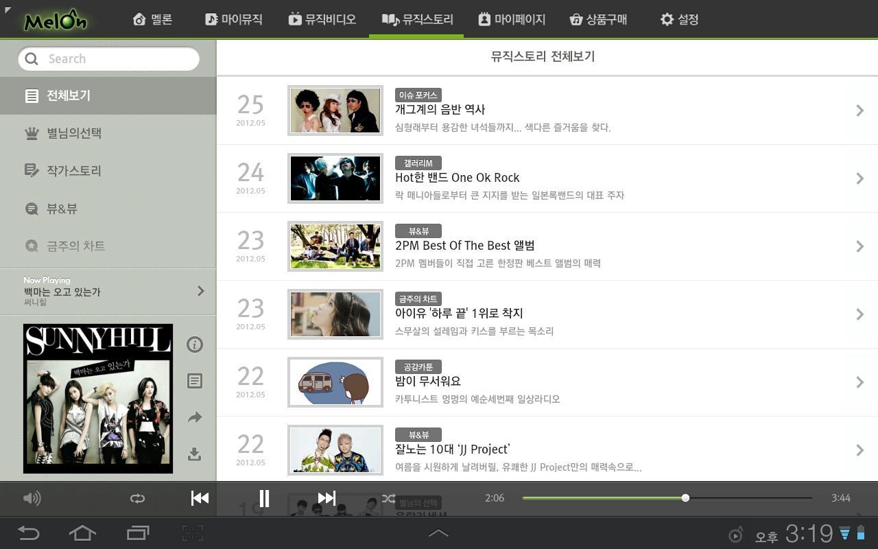 멜론(MelOn for Tablet) - screenshot