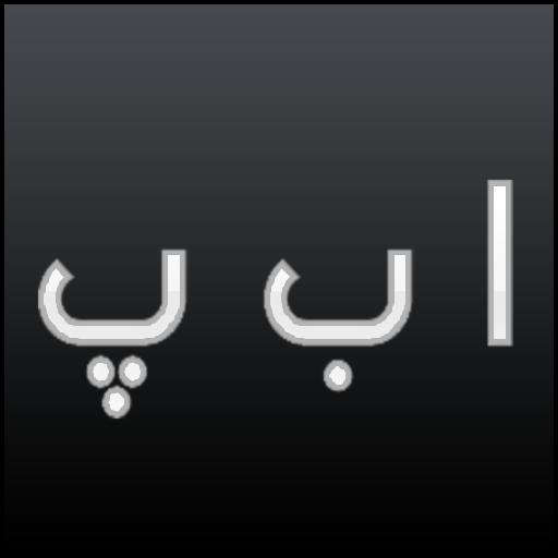 個人化必備App Pashto Keyboard LOGO-綠色工廠好玩App