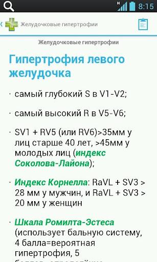 【免費醫療App】ЭКГ. Справочник-APP點子