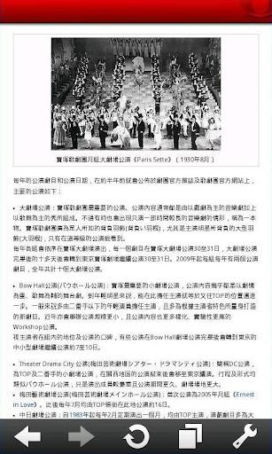 【免費娛樂App】寶塚歌劇團介紹百科-APP點子