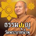 Donation for Wat Phrabatnampu icon