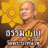 Donation for Wat Phrabatnampu