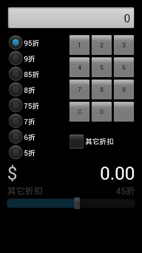 折扣計算器 折