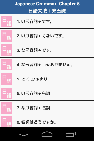 日語文法5