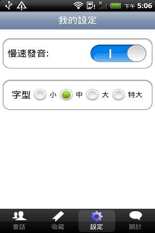 【免費書籍App】萊思康中越會話-APP點子