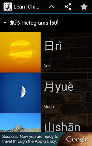 玩免費教育APP|下載正體中文:漢字 app不用錢|硬是要APP