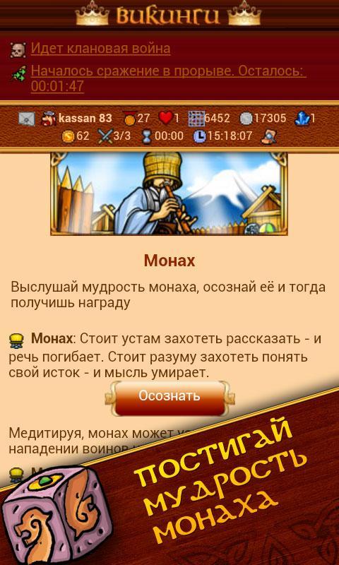 Бот Для Игры Викинги