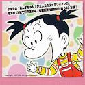 あんずちゃん傑作選 無料カラー版 2巻 logo