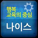 나이스 대국민서비스 icon