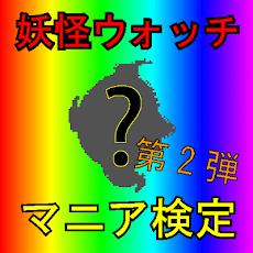 マニア検定 for 妖怪ウォッチ(第2弾)のおすすめ画像1
