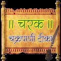Charak Samhita-ChakrapaniTeeka icon