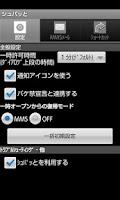Screenshot of SYUPATTO(3GSwitch,APN Control)