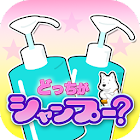 Memory game:Which is shampoo? icon