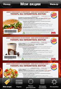 BURGER KING Card screenshot 5