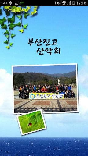 부산진고산악회