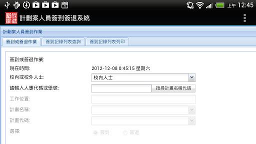 中原大學-計畫人員簽到系統