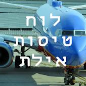 לוח טיסות אילת