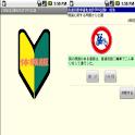 普通自動車運転免許 学科試験 (体験版) logo