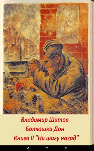 Батюшка Дон Книга II