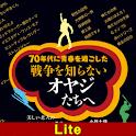 戦争を知らないオヤジたちへ【Lite版】 logo
