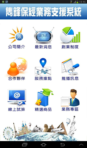 【免費商業App】雋鋒保經業務支援系統-APP點子